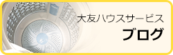 大友ハウスサービスブログ